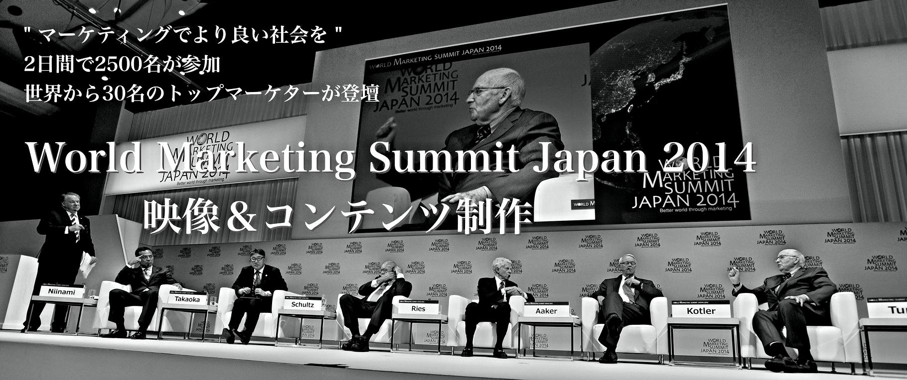 マーケティング ワールドマーケティングサミット World Marketing Summit Japan 2014 コトラー アーカー