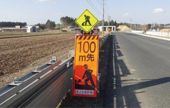 工事中標識板タイプの設置例