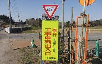 徐行標識板タイプの設置例