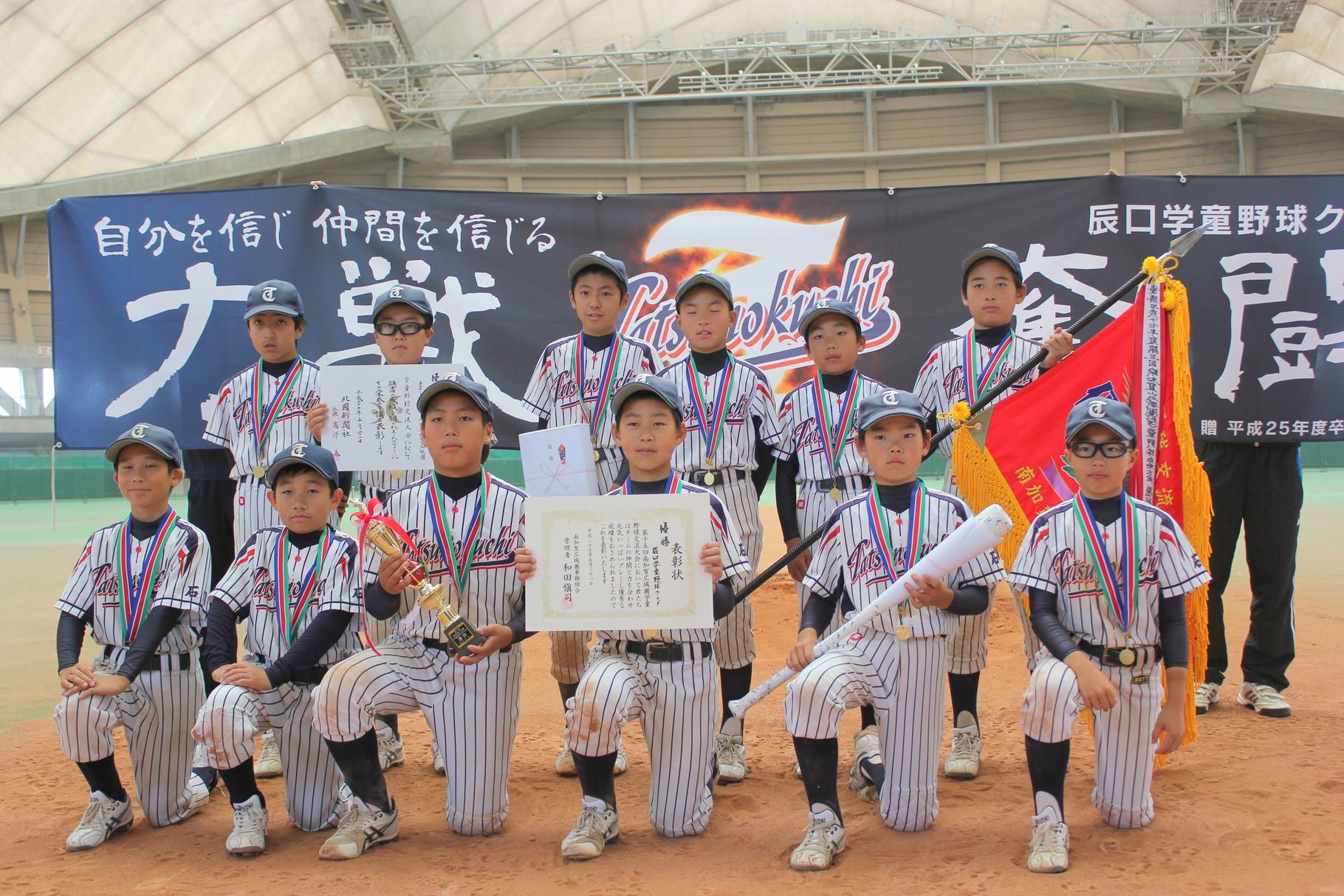 優勝‐辰口学童野球クラブ