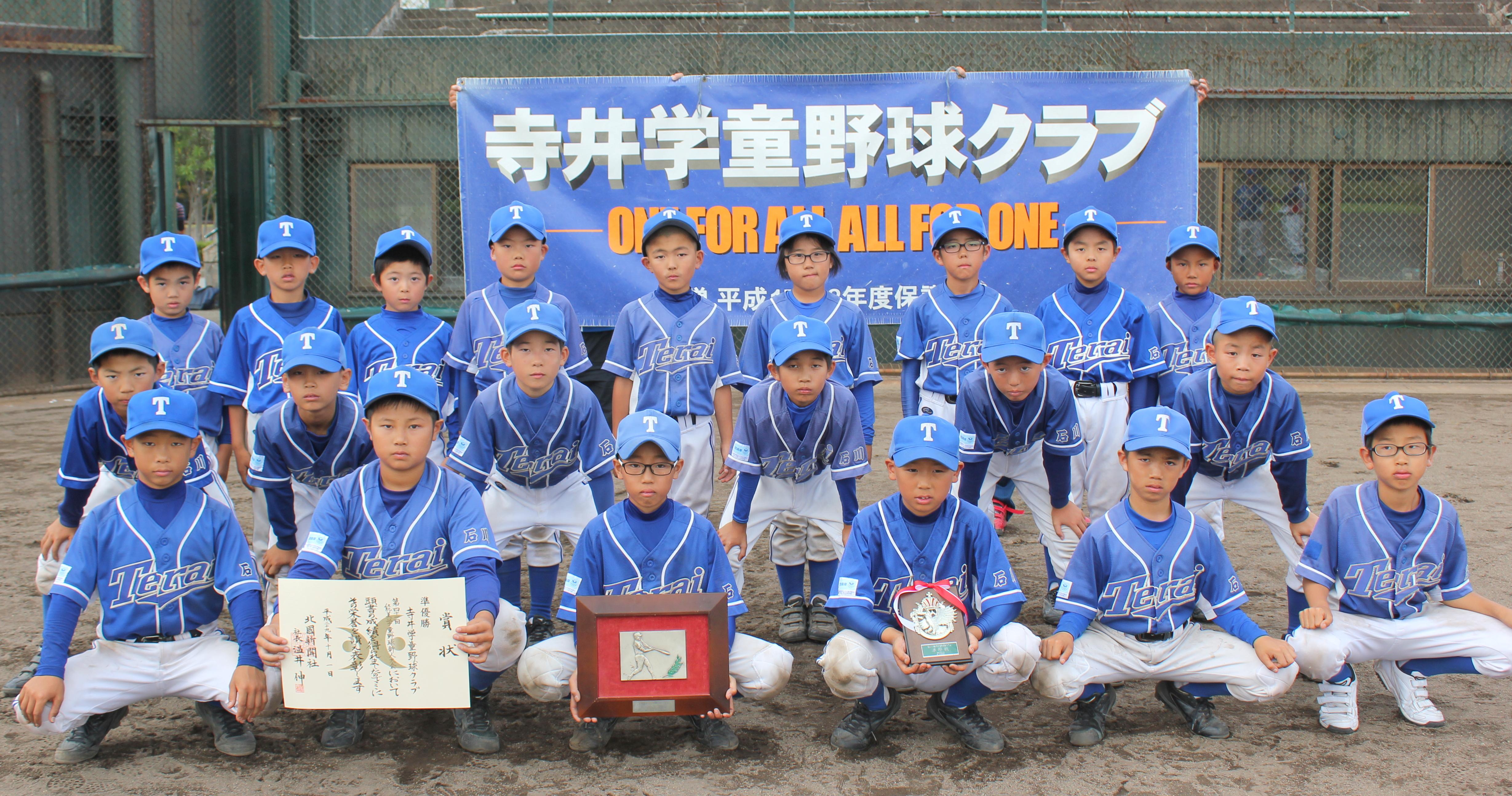 準優勝-寺井学童野球クラブ