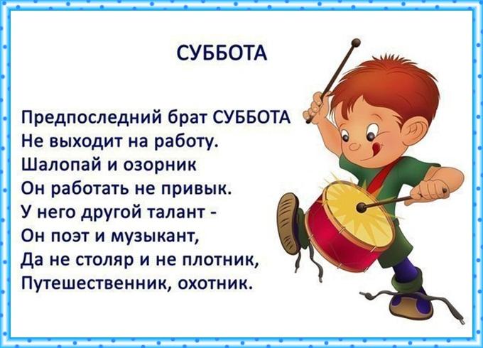 Дни недели картинки для детей дошкольного возраста в стихах