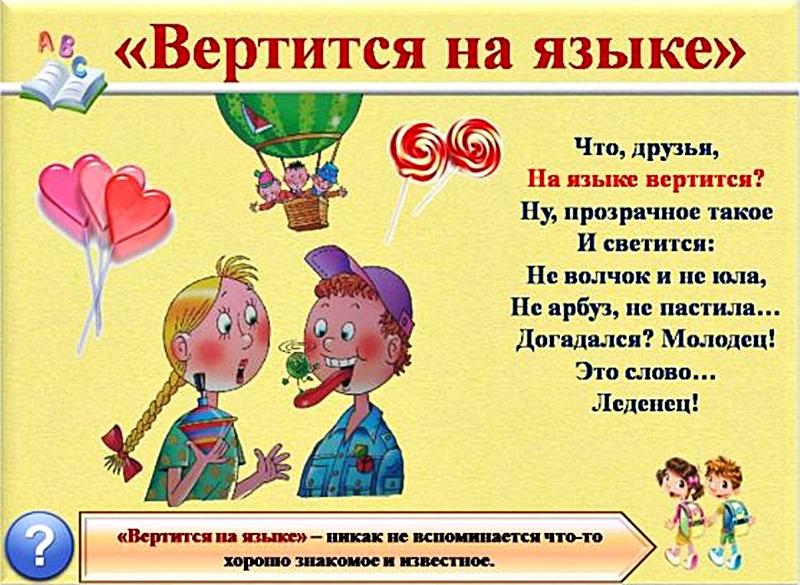 Иллюстрации к фразеологизмам для детей подготовительной группы