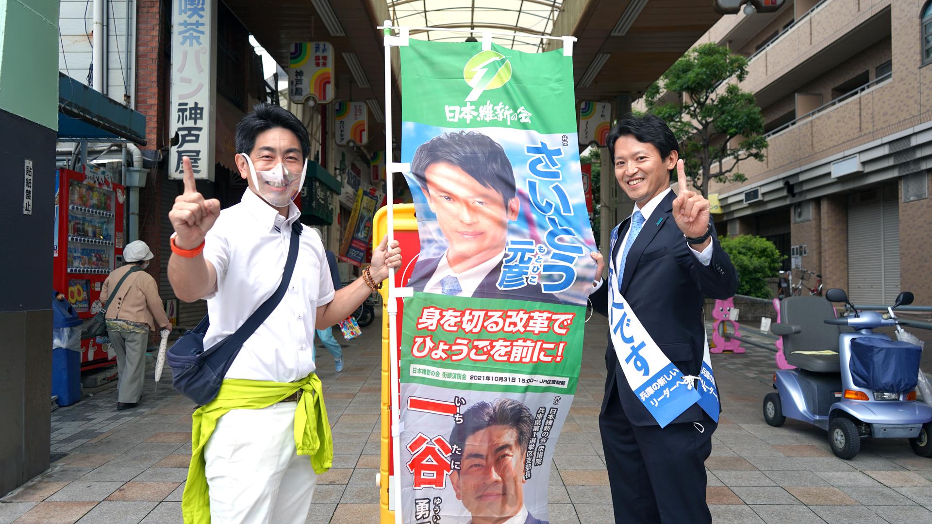 さいとう元彦さんと兵庫県第一選挙区で活動を致しました。