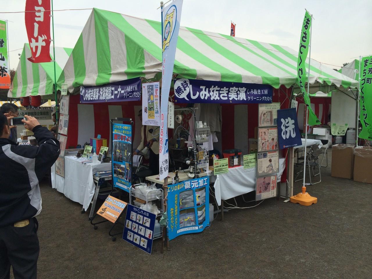 毎年、三芳町の産業祭にも出店しています!