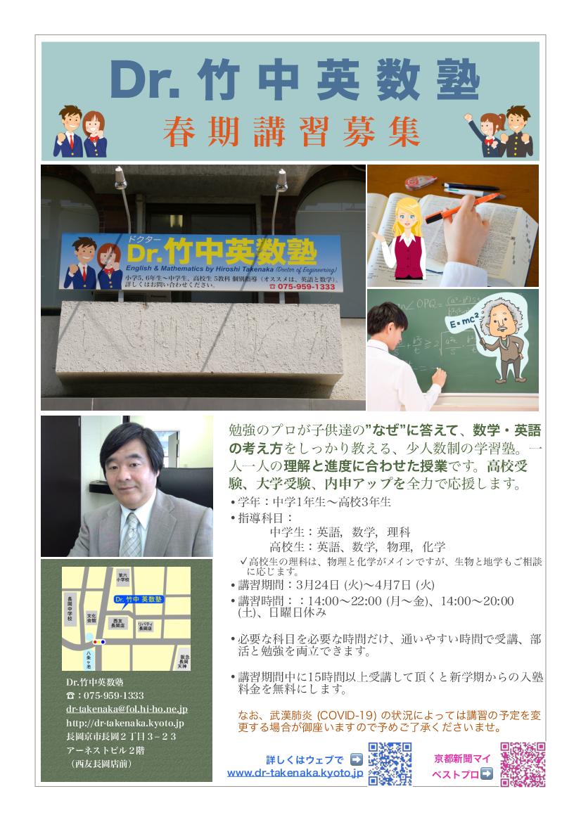 Dr.竹中英数塾 2020年度春期講習募集 P.1