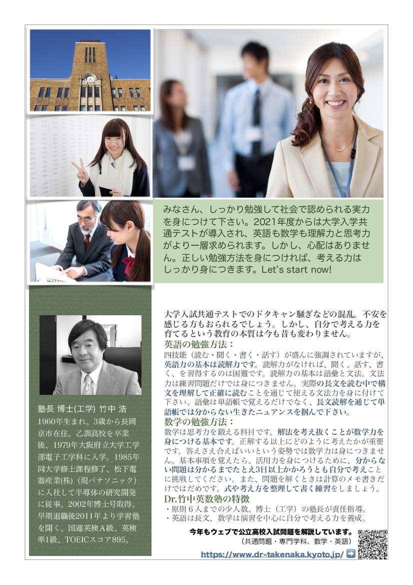 Dr.竹中英数塾 2020年度春期講習募集 P.2