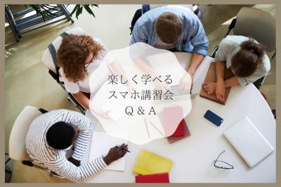 【Q&A】おててつないで副業チーム「スマホマイスター講習会」