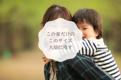 夏の思い出をカタチに!8/25親子でうちわ作りの会