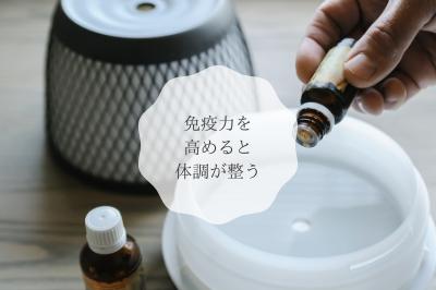 【3月限定】和精油を使った免疫アップ限定コース