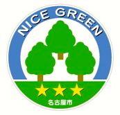 緑化補助制度が活用できます