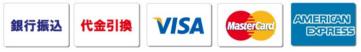 支払い方法 カード対応