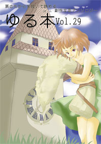 ゆる本 Vol.26