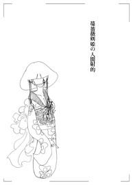 蔓薔薇剣姫の人間射的