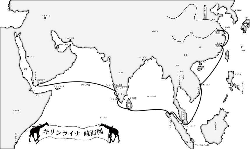 キリンライナ 航海図