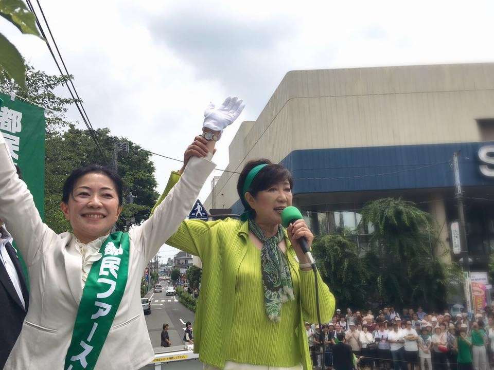 小池百合子代表 清水やすこ  清水康子 都民ファーストの会 都政改革委員  東京都知事