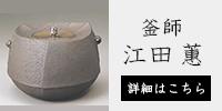 天明鋳物師 江田 蕙 ホームページ