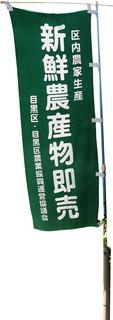 新鮮農産物即売旗