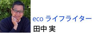 ecoライター 田中 実