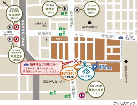 TSUKIJI 食まちスタジオへのアクセス