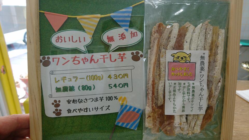 静岡の干し芋屋さんタツマの「ワンちゃん干し芋」原材料はさつまいもだけ!無農薬80g550円レギュラー100g440円です。(税込み)