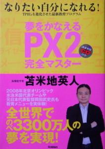 「夢をかなえるPX2完全マスター」苫米地英人著