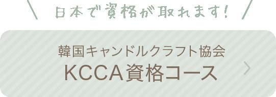 韓国キャンドルKCCA資格コース