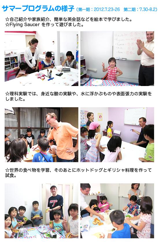 富雄・生駒の子供英会話スクールポイントクリア サマープログラム