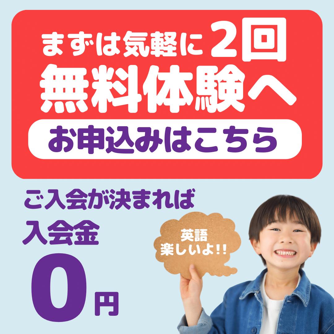 奈良(富雄・生駒)の子供英語教室ポイントクリア