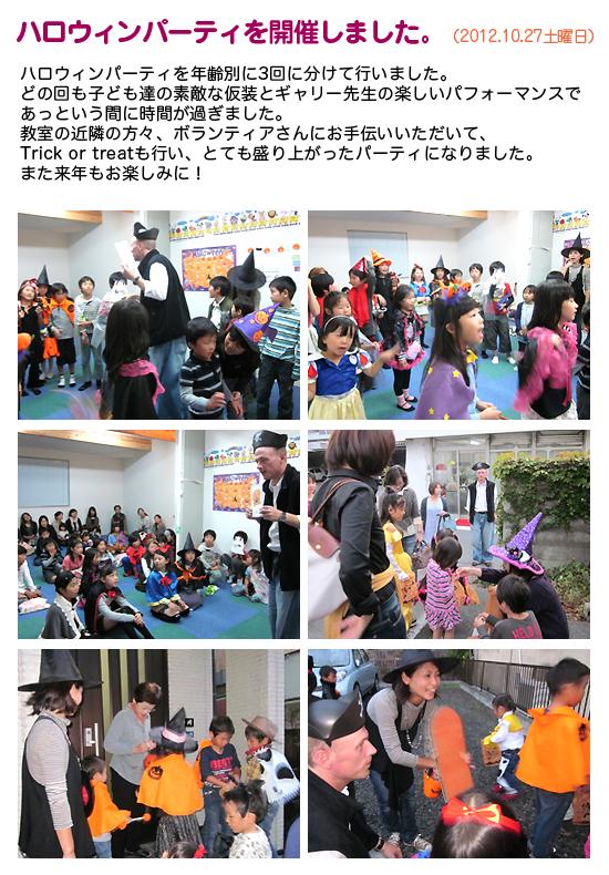 富雄・生駒の子供英会話スクールポイントクリア ハロウィンパーティー