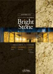 光る石材壁