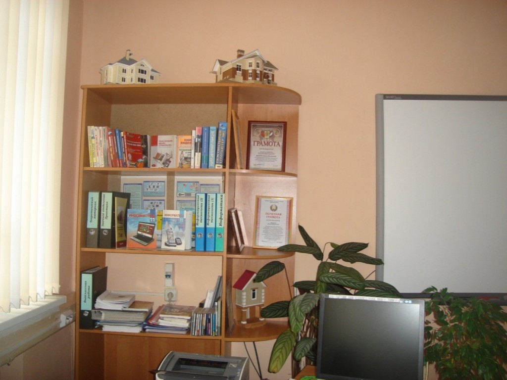 Кабинет информационных технологий (ауд. 506)