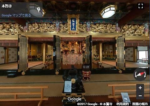 恵庭市の本誓寺ではgoogleストリートビュー導入しました。