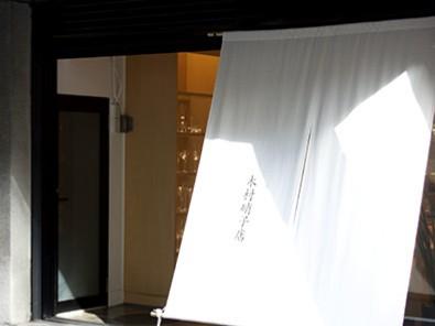 東京・湯島にある「木村硝子店」様