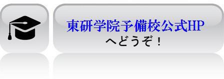 東研公式ホームページ