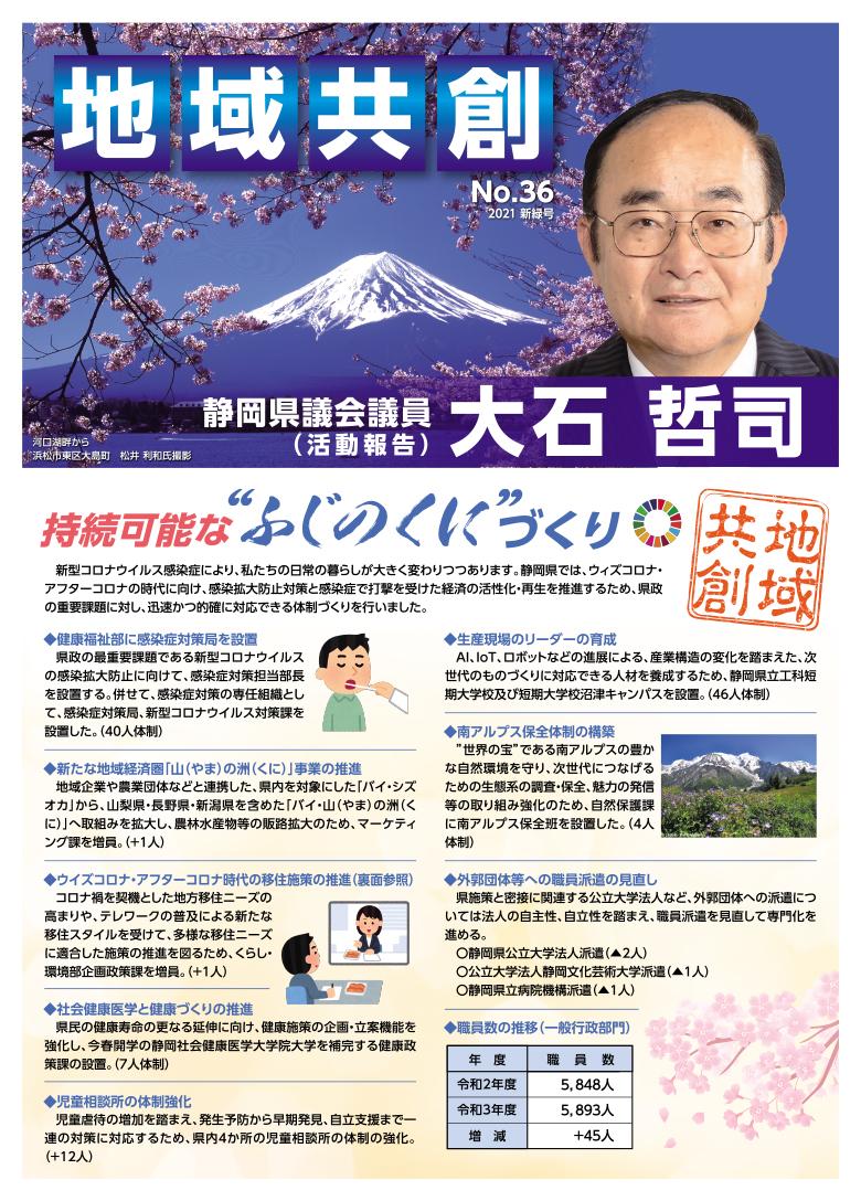 広報誌No.36
