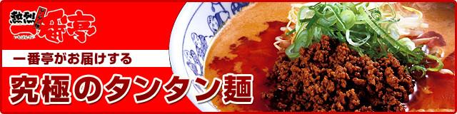 一番亭がお届けする究極のタンタン麺