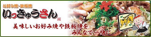 お好み焼き,鉄板焼,いっきゅうさん津島店,美味しいお好み焼きや鉄板焼をみんなで一緒に