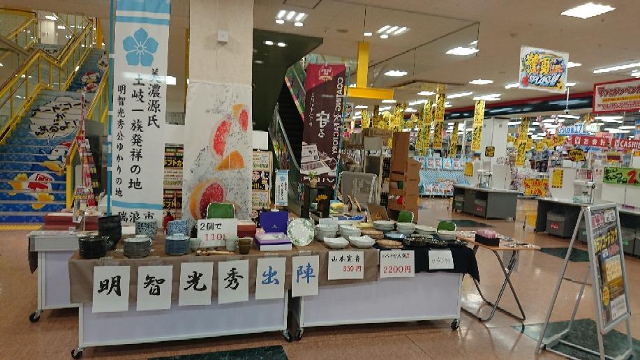 田辺ライフ+陶器祭 inドン・キホーテ大口店