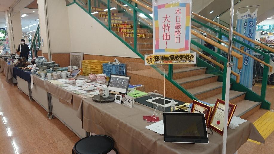 2020年催事イベント inアピタ東海荒尾店