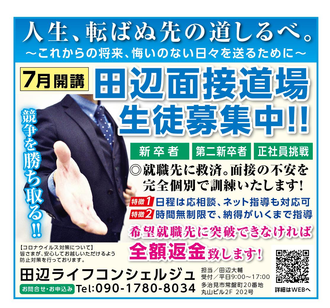 マイタウンとうと 7月号に掲載されました!!