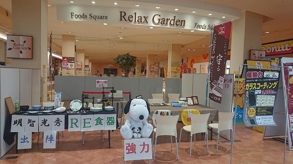 田辺ライフコンシェルジュinアピタ高蔵寺店
