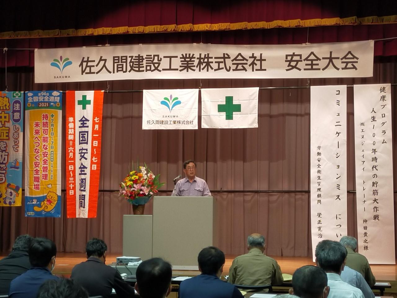 令和3年度 安全大会の開催