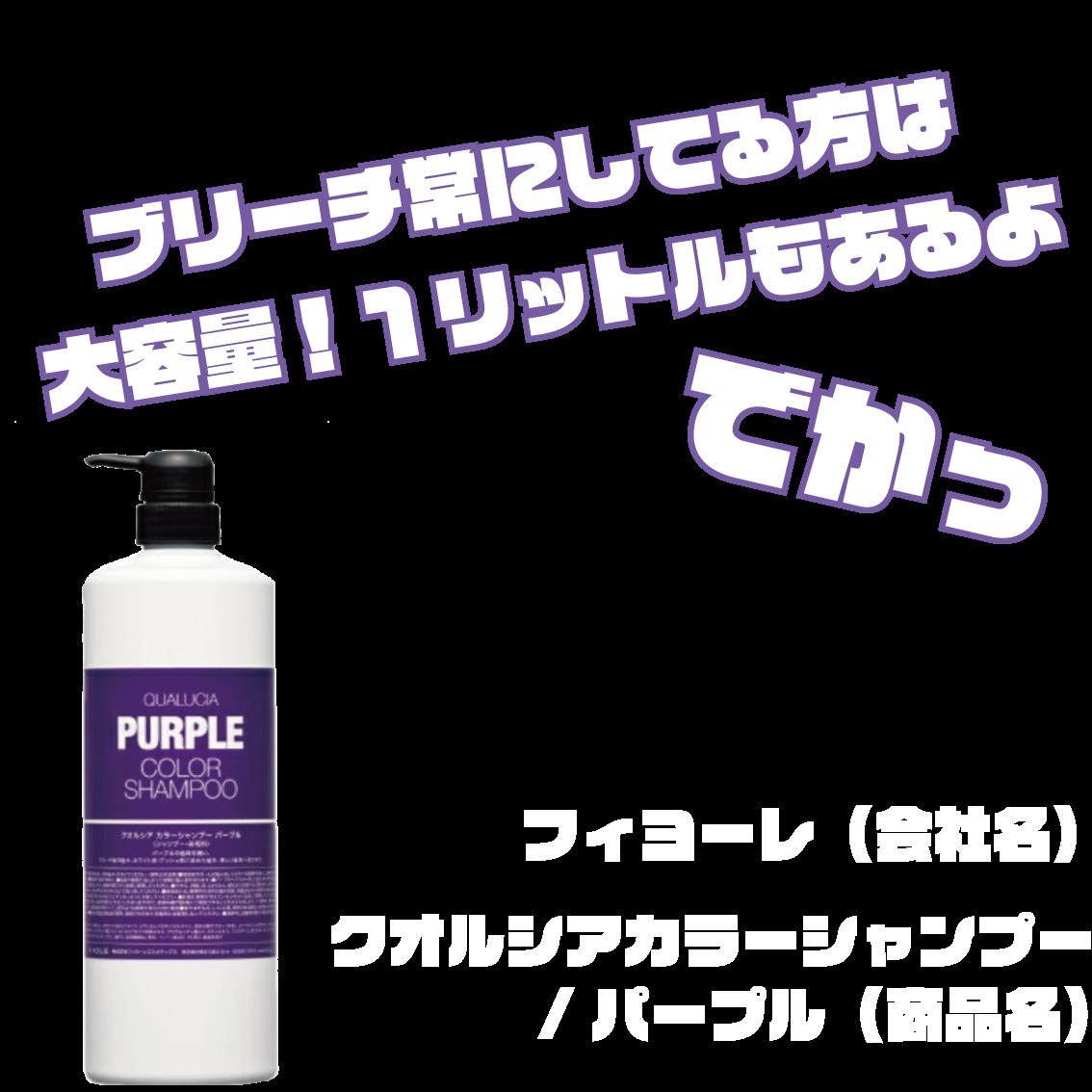 クオルシア 紫 シャンプー
