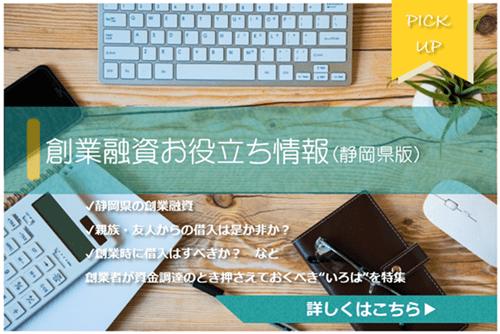 静岡県・静岡市の創業融資お役立ち情報