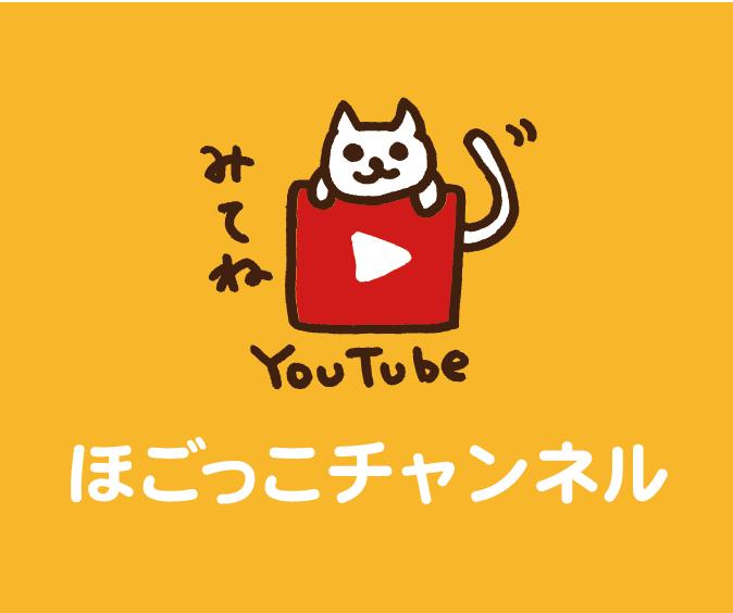 保護犬猫の紹介動画(YouTube)に誘導するボタン