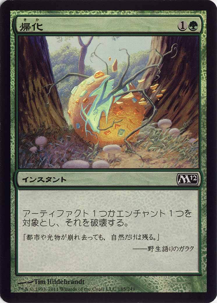 Naturalize Japanese Magic 2012 foil