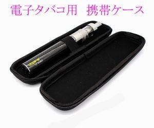 ニコチン電子タバコケース