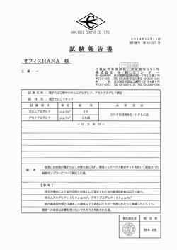 スライブ電子タバコニコチンリキッド試験報告書