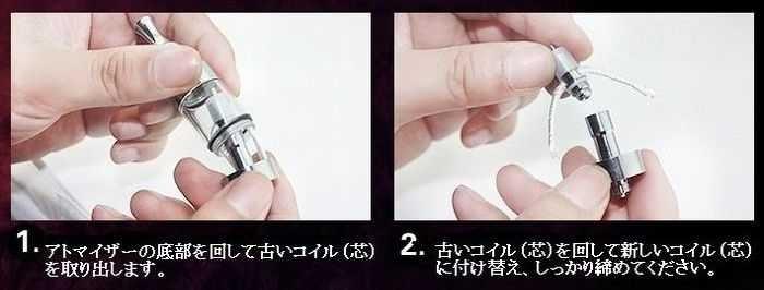 電子タバコ用X6V2アトマイザーのコイル交換